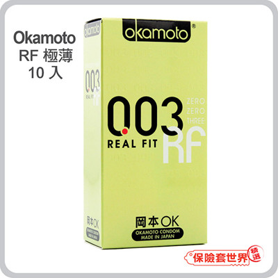 【保險套世界精選】岡本.003RF極薄貼身保險套(10入) (7.5折)