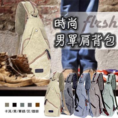 時尚男單肩背包 (4.5折)