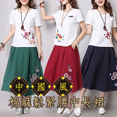 中國風棉麻鬆緊腰中長裙 (3.6折)