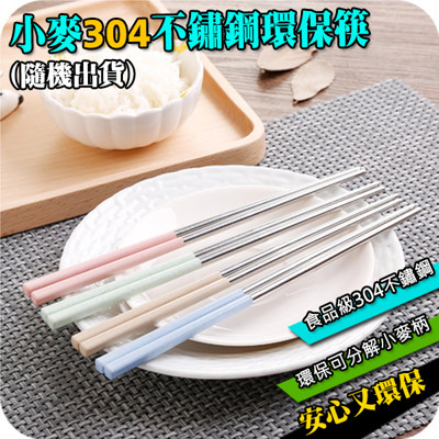 小麥304不鏽鋼環保筷 (3.4折)