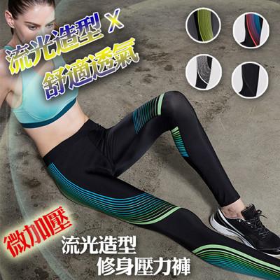 流光修身機能運動壓力褲 (3.3折)
