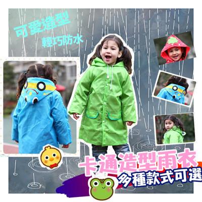 卡通造型雨衣 (2.8折)