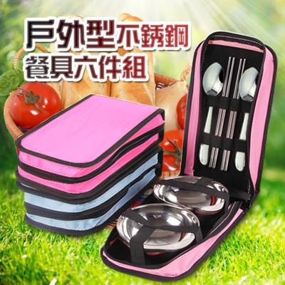 戶外型不鏽鋼餐具六件組 (5.7折)