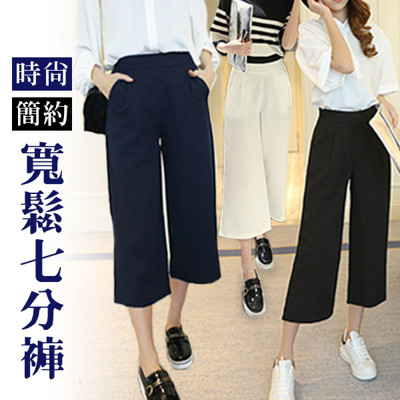 時尚簡約寬鬆七分褲 (2.9折)