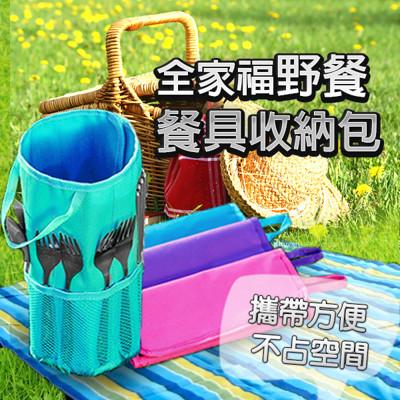 全家福野餐餐具收納包 (2.8折)