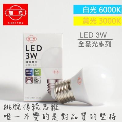 旭光 3W LED 球泡燈 CNS認證 (4.3折)