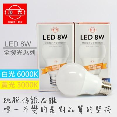 旭光 8W LED 球泡燈 CNS認證 (3.9折)