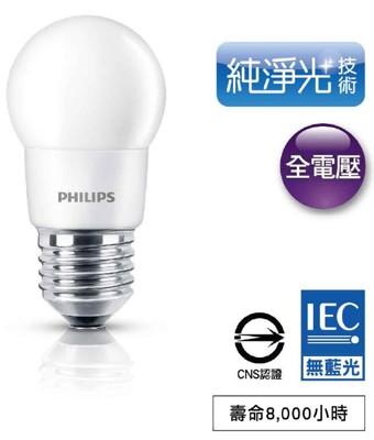 飛利浦 PHILIPS 迷你型 廣角型 3.5W LED 燈泡 (5.2折)