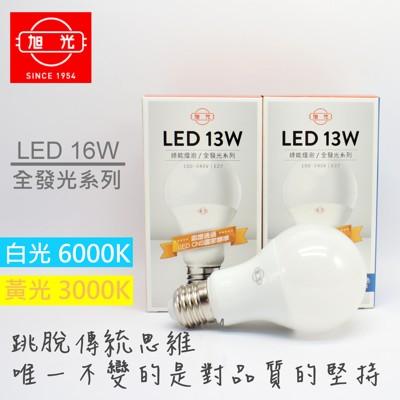 旭光 13W LED 球泡燈 CNS認證 (3.4折)