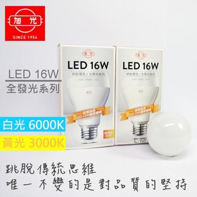 旭光 16W LED 球泡燈 CNS認證 (4.9折)