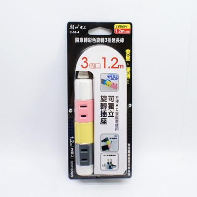 隨意轉彩色旋轉3插座延長線 1.2米 (6.5折)