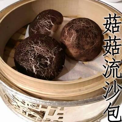 【菇菇流沙包(芝麻)】 (5折)