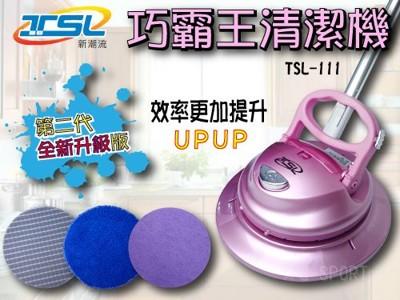 第二代升級版無線充電電動清潔機 (6.3折)