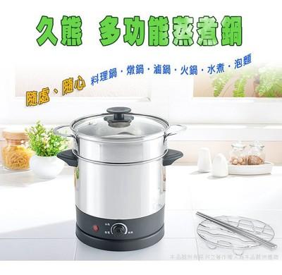 蒸煮多功能不銹鋼美食鍋 (4.5折)