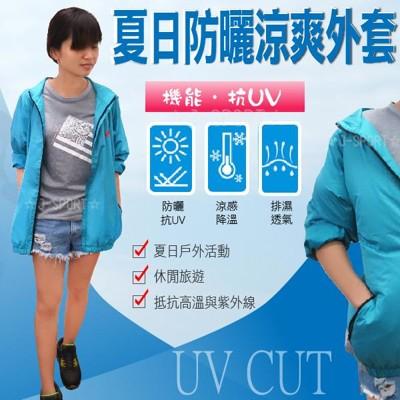 久雄降溫空調衣 風扇外套 帶著電扇到處跑不怕太陽不怕熱 夏日防曬涼爽外套(抗UV) (4.6折)