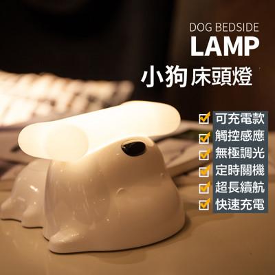 【風雅小舖】FY-TL01小狗床頭充電小夜燈 導盲犬小Q造型無極調光觸控檯燈 情人節禮物 (6.7折)