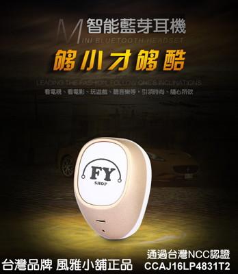 【風雅小舖】台灣品牌 FY-MINIC迷你超小入耳式立體聲藍芽耳機 支持通話、聲控接聽和聽音樂 左右 (5折)