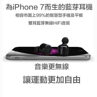 【風雅小舖】首款X1T迷你無線串聯雙耳藍芽耳機 CSR立體聲藍牙耳機真無線真自由 NCC認證 (3折)