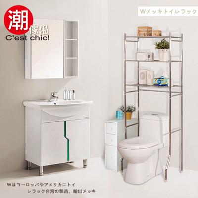 【C'est Chic】W電鍍馬桶架 (4.9折)