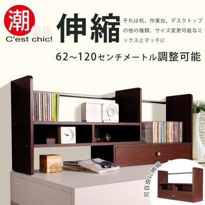 【C'est Chic】朗基羅伸縮書架 (4.6折)