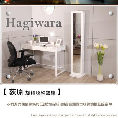 Hagiwara萩原旋轉收納鏡櫃 - 2色可選 (5.1折)