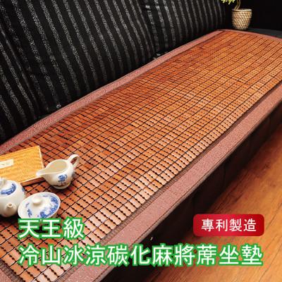 【人之初】《富士聖》天王級冷山冰涼碳化麻將蓆坐墊(三人) (3.4折)