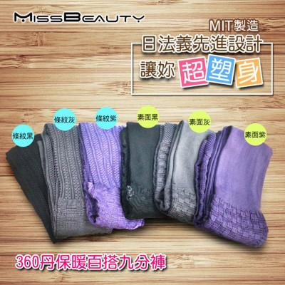 【Miss Beauty】MIT-心機百搭褲 (1.6折)