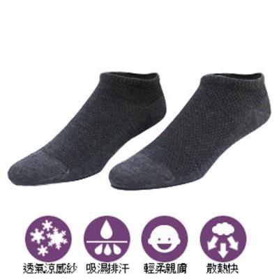 【SGS認證】腳臭剋星-竹炭抗菌船型襪 (2.5折)