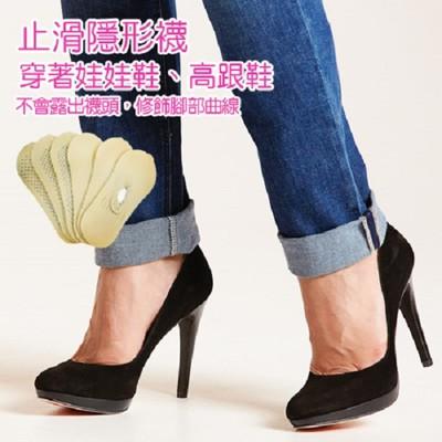 MIT特殊顆粒止滑隱形襪-吸濕排汗不悶熱 (3.8折)