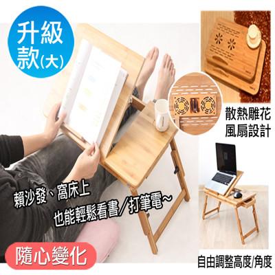 升級多功能楠竹雕花散熱電腦桌/床上桌(大桌) (3.7折)