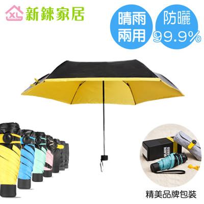 Black lemon輕量超迷你黑膠五折晴雨傘 (2.2折)