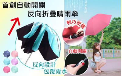 自動開關折疊反向晴雨傘 (3.1折)