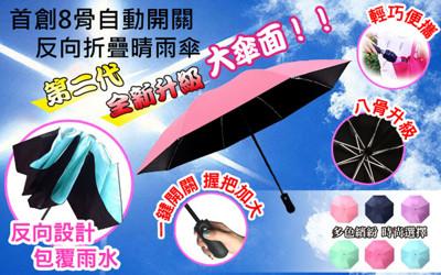 專利升級8骨自動開關反向折疊晴雨傘 (2.7折)