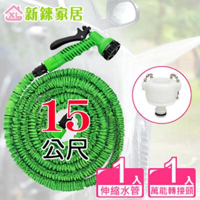 第三代超級彈力加壓伸縮水管組(2組加贈水管連接器x1) (4.5折)