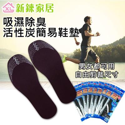 吸濕除臭活性炭簡易鞋墊(透氣、抑菌、防臭、去溼氣) (1.2折)