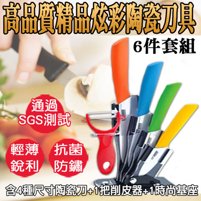 高品質精品炫彩陶瓷刀具6件套組 (3.4折)
