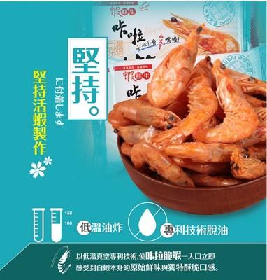 【海鮮主義】蝦鮮生 咔啦蝦 (2.4折)