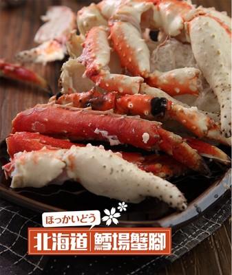 【海鮮主義】北海道鱈場蟹腳禮盒 (6.6折)