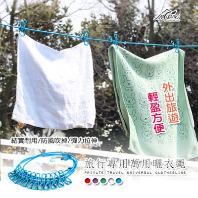 【Incare】超彈力萬用收納曬衣夾繩 (1.5折)