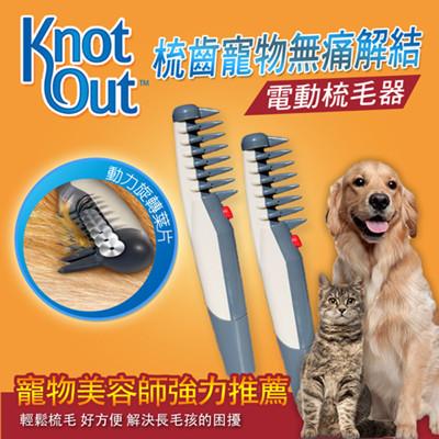 【Incare】寵物無痛解結電動梳毛器 (1.7折)