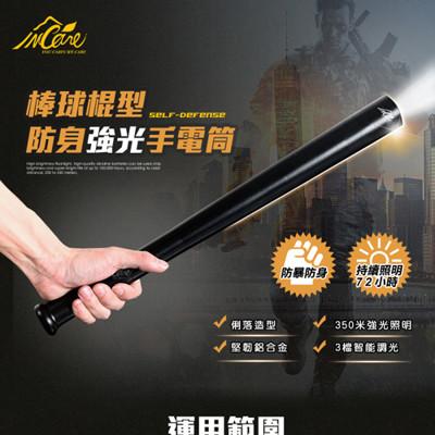 Incare防身強光棒球棍型手電筒 (3折)