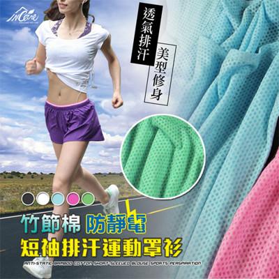 【Incare】竹節棉防靜電短袖排汗運動罩衫 (2折)