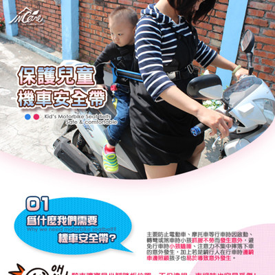 Incare透氣舒適兒童機車安全帶 (3折)