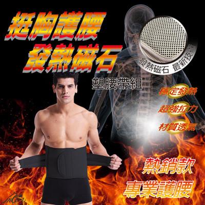 【Incare】挺胸護腰發熱磁石塑腰帶組 (1.8折)