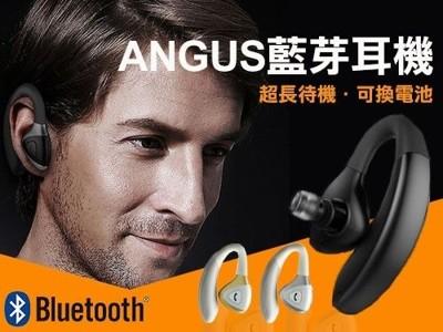 ANGUS超長待機可換電池藍芽耳機 (4折)