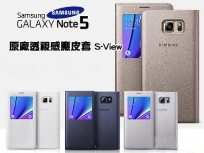 Samsung Note 5原廠晶片皮套 (3.4折)