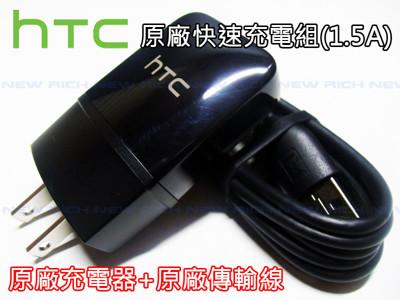 保證原廠HTC 1.5A 原廠快充組 (傳輸線/充電頭) QC2.0 M10 A9 X9 (2.7折)
