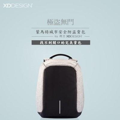 荷蘭Bobby多功能防盜背包 通過設計 XD Design 蒙馬特城市安全防盜背包 極盜無門 (8.2折)