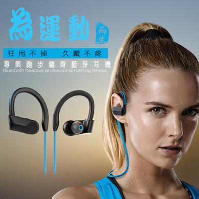 重低音防水防汗無線運動藍芽耳機 (5折)