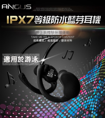 ANGUS長效防水藍芽耳機 (3.8折)